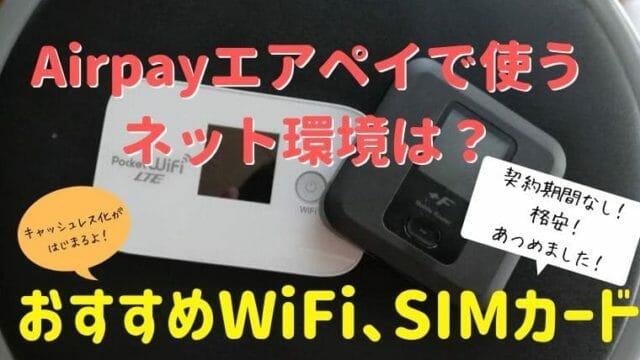 エアペイでのネットwifi、simカードおすすめ