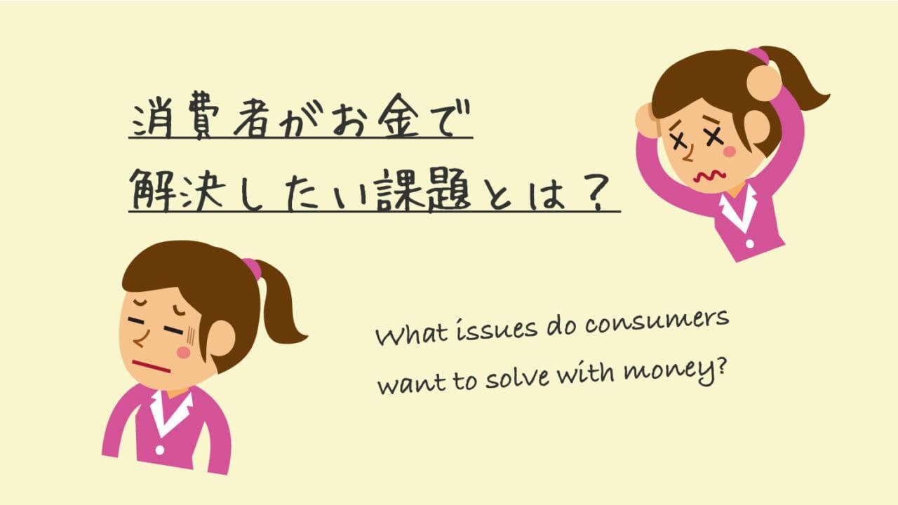 消費者がお金で解決したい課題とは?