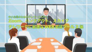 Zoom、ハングアウト、スカイプーてrワークに最適なWEB会議ツール3選【中小企業のためのテレワーク入門②】
